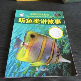 听鱼类讲故事