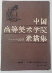 正版:中国高等美术学院素描集 中央工艺美术学院分卷 8开 江浙沪皖满50元包邮