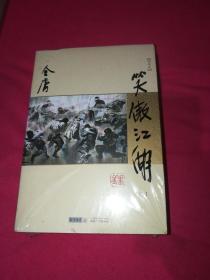(朗声新修版)金庸作品集(28-31)笑傲江湖(全四册)