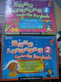 (新东方)泡泡剑桥儿童英语故事阅读 2、4(带盒、带碟;全新书,)
