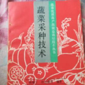 蔬菜优质高产高效益培技术丛书,蔬菜采种技术,黄瓜,大白菜(三册)
