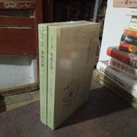 春秋左传 中国国学经典读本