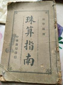 珠算指南,中华书局印行民国三年十二月初版。