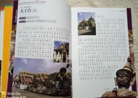 中国孩子最想畅游的世界100文明奇迹.上下卷全 无光碟
