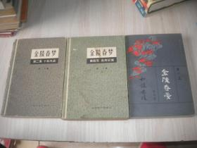 金陵春梦 2,4,5册   3本合售  整体八品  第4册少许受潮  为配本