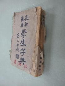 国音学生字典  竖版