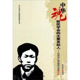 ¥中华魂 百部爱国故事丛书——新民学会的主要发起人,中国共产党早期革命家蔡和林