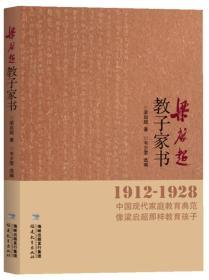 梁启超教子家书(1912-1928)