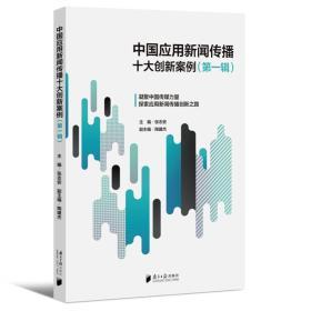 中国应用新闻传播创新十大案例(第1辑)
