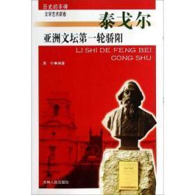 历史的丰碑·文学艺术家卷:亚洲文坛第一轮骄阳--泰戈尔