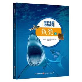 国家地理动物百科:鱼类(上)