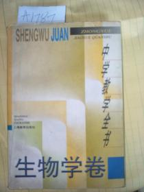 中学教学全书.生物学卷A1787