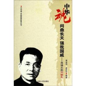 百部爱国故事丛书:中华魂·问鼎长天 强我国威·两弹元勋邓稼先