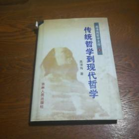高清海哲学文存4:传统哲学到现代哲学
