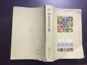 1977-1980全国获奖中篇小说集(下)81年1版82年2印