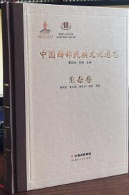 中国西部民族文化通志.生态卷