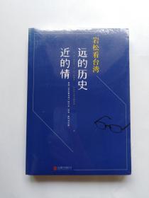 岩松看台湾 远的历史近的情  (全新未拆封)