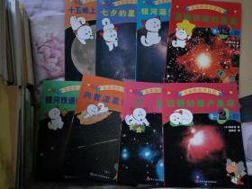奇诺的星空日历【全12册 缺2.4.6.10缺4本】 8本和售 无字迹无勾