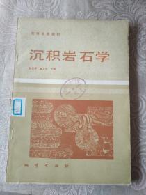 《沉积岩石学》曾允孚 夏文杰 编著,馆藏品佳,1986年一版一印,南橱4  2019.1.14