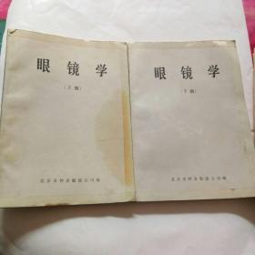 眼镜学(上下册合售)北京市钟表眼镜公司编印