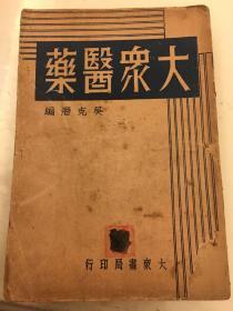 大众医药(第三、四册)二本合售