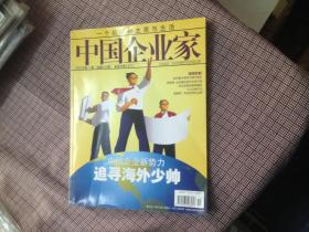 中国企业家2005年第11期