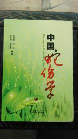 中国蛇伤学