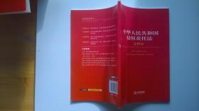 中华人民共和国侵权责任法(注释本)