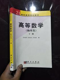 高等数学-物理类(下册)