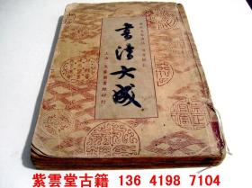 名人真迹[书法大全]一厚册全  #1929