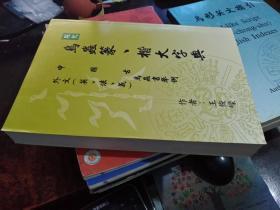 现代鸟虫篆-楷大字典中国古外文(英、法、义鸟虫书举例,作者签赠本)