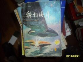 科幻海洋1981/1-创刊号