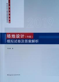 2019年一级注册建筑师考试用书:场地设计(作图)模拟试卷及答案解析