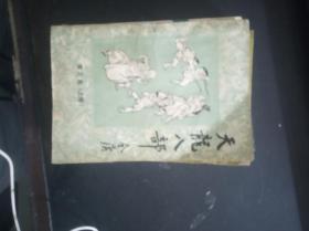 【老版武侠小说】天龙八部:第三卷 上册