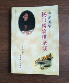 奕苑英华:杨官〓象棋杂谈