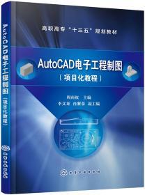 【正版】AutoCAD电子工程制图:项目化教程 周南权主编