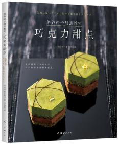 熊谷裕子甜点教室:巧克力甜点
