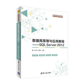 数据库原理与应用教程---SQL Server2012