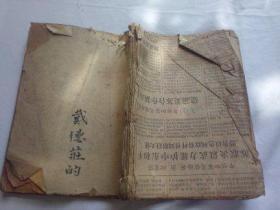 5、60年代中医手抄本一册 共抄了50个筒子叶99页  有红色圈点  右上角损伤造成前面11个筒子叶每页有一两个字受损