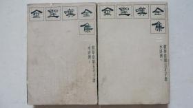 金圣叹全集(一、二)贯华堂第五才子书水浒传(上下)