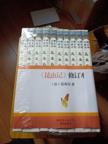 昆虫记(套装共10卷)(修订本) 正版塑封