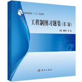二手正版工程制图 李广明 郭晓兰科学出版社9787030603357