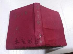 原版日本日文书 花の手帖 志村文藏.志村建世 野ばら社 1958年1月 64开硬精装