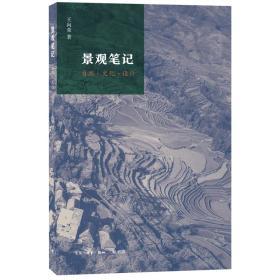 景观笔记——自然·文化·设计