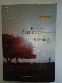 傲慢与偏见-Pride and Prejudice(英文版)