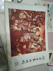 河北工农兵画刊1977.10