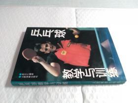 乒乓球教学与训练