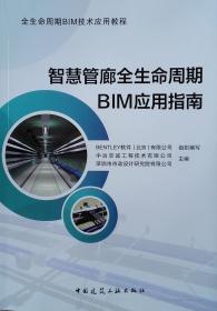 智慧管廊全生命周期BIM应用指南