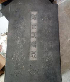瓷板雕刻书·书名自鉴