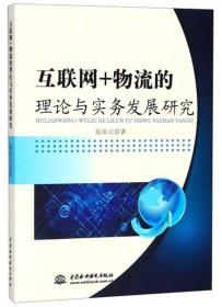 送书签ui-9787517059752-互联网+物流的理论与实务发展研究